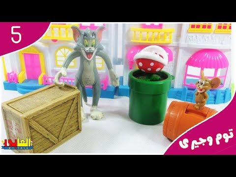 لعبة توم وجيري وفخ الصندوق للأطفال ألعاب مغامرات توم جيري للأولاد والبنات