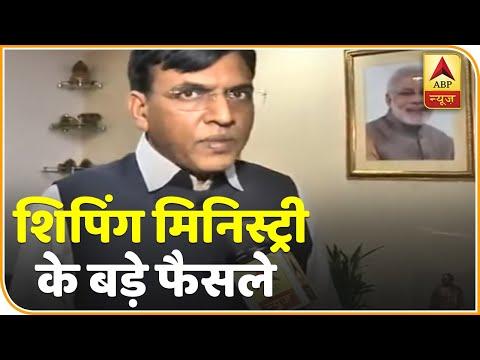 Make in India को बढ़ावा देने के लिए Ministry of Shipping ने किए कई बड़े फैसले | ABP News Hindi