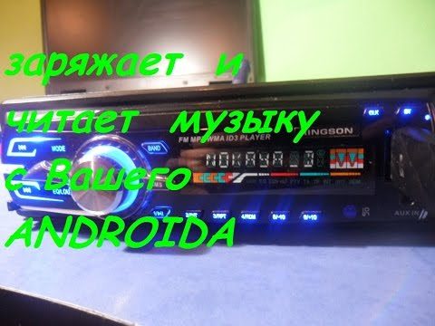 Автомагнитола Cyclon MP-1017. Самый дешевый Bluetooth ресивер .