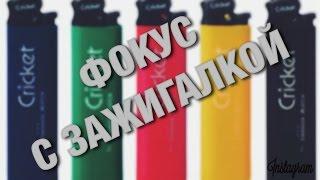 Instagram MAGIC | ФОКУС С ЗАЖИГАЛКОЙ / magic trick with lighter