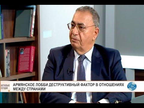 Армянское лобби деструктивный фактор в отношениях между странами