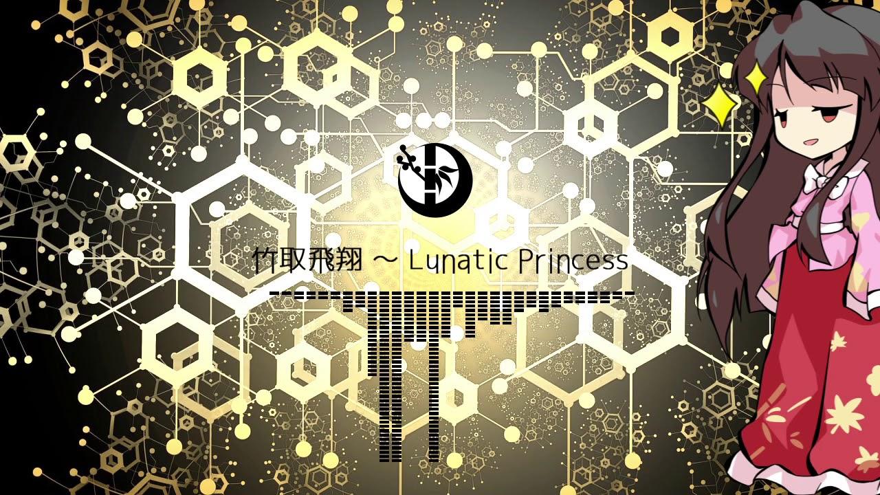 【東方自作アレンジ】竹取飛翔 ~ Lunatic Princess【ゆるHouse】