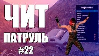 GTA Online: ЧИТ ПАТРУЛЬ #22: Денежный сервис и годмод