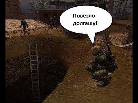 Спасти от расстрела третьего долговца Сталкер Тень Чернобыля Темная долина