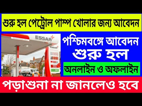Online Apply for Petrol Pump Franchise in West Bengal | পড়াশুনা না জানলেও চলবে | আয় ২লাখ অবধি মাসে