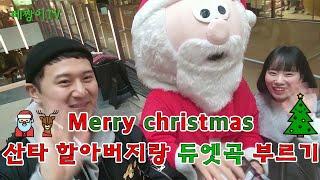 [베짱이TV] 『우.주.최.초』 산타 할아버지와 듀엣곡…