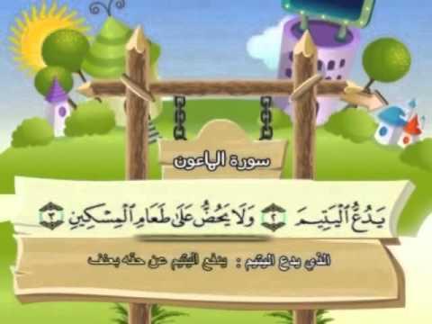 سورة الماعون للأطفال للحفظ مكرر Youtube