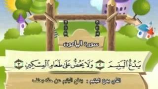 سورة الماعون - للأطفال للحفظ مكرر