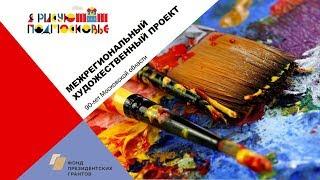 12.06.19  фестиваль Я рисую Подмосковье в Доме Озерова