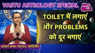 TOILET में ये लगाएं और सभी PROBLEMS को दूर भगाएं   Kamal NandLal   Astro Tak