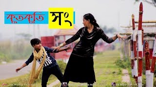 Premer Kut Kut Khelmu Ay | Rasel Babu & Toma | New Bangla Comedy Song | Chotu Dada Official Song