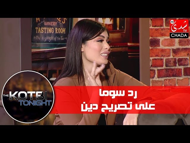 The Kotbi Tonight | رد سوما على تصريح دينا