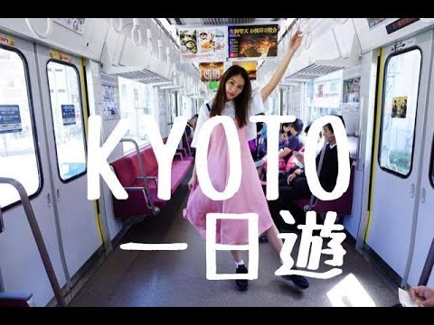 Vlog➝京都藝伎 Kyoto ♥ Lily a Day Lily 哩哩圈