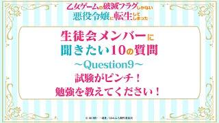 【はめふら】「生徒会の方々に聞きたい10の質問」Question9