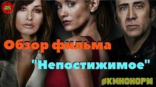 "Обзор фильма ""Непостижимое"" (Inconceivable), 2017 год (#Кинонорм)"