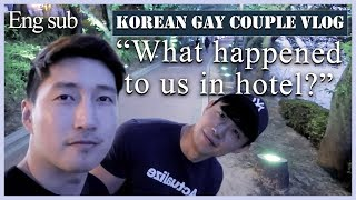 [ Korean gay couple vlog ] are you going to stay with me? / 게이커플 경주 호텔데이트