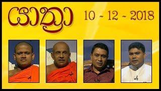 YATHRA - යාත්රා | 10-12-2018 | SIYATHA TV Thumbnail