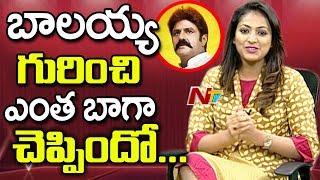 Actress Hari Priya Superb Words About Nandamuri Balakrishna || Jai Simha || NTV