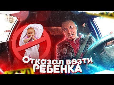Злой водитель яндекс такси отказался везти ребенка БТ#95 извоз 2020