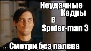 Неудачные кадры в фильме  Spider-Man 3 (Смотри без палева)