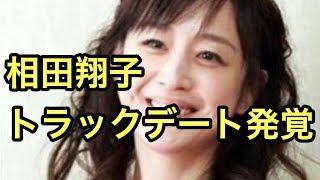 元「Wink」で歌手の相田翔子(47)が30日放送のTBS系「ジョ...