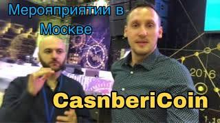 CasberyCoin (Кэшбери DEAF)