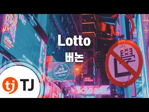 [TJ노래방] Lotto - 버논(세븐틴)(Feat.Don Mills)(Prod. By Gonzo) (Lotto - Vernon) / TJ Karaoke
