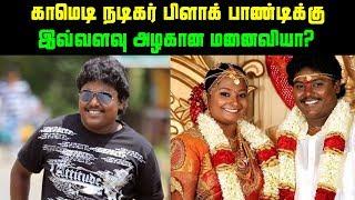காமெடி நடிகர் பிளாக் பாண்டிக்கு இவ்வளவு அழகான மனைவியா?| Kollywood News Latest