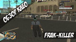 [CLEO] Frak-Killer / Убиваем всех в зоне стрима