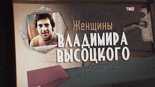 Женщины Владимира Высоцкого