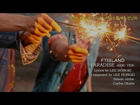 【繁中韓字】FTISLAND - PARADISE(kor. Ver)