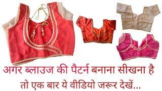 ✂ ब्लाउज की पैटर्न बनाने का आसान तरिका/easy way to make back neck blouse design/ Vanshika fashion