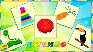 Домино для малышей. Серия 2. Память и внимание. Развивающие мультфильмы для детей.