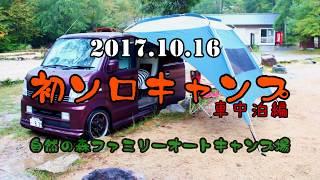 初ソロキャンプ・車中泊編・自然の森ファミリーオートキャンプ場