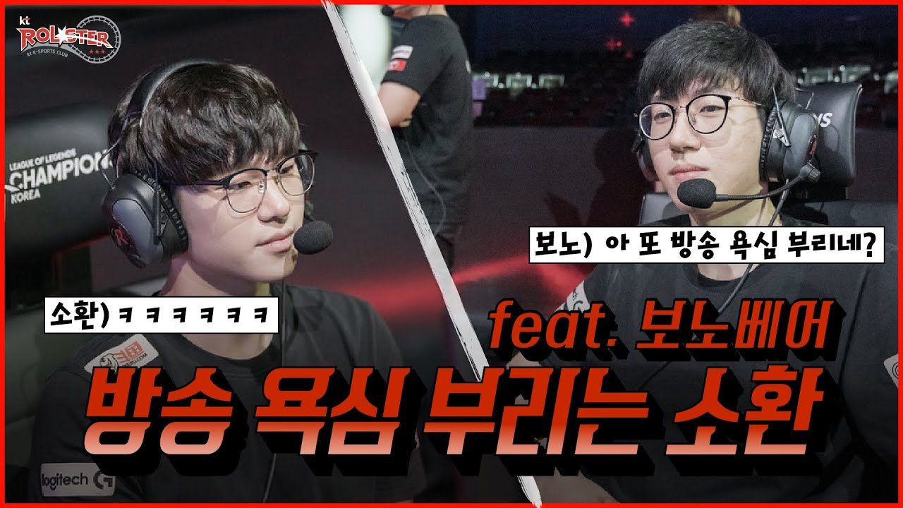 [Stream Highlight] 방송 욕심 부리는 소환!? feat.보노베어