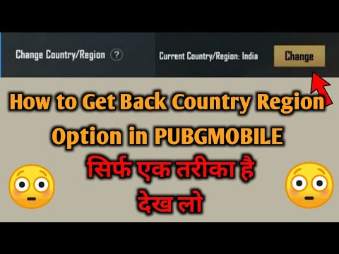 How to Get Country Region Change option Back in pubg mobile