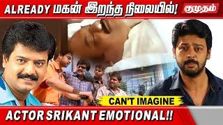 அவர் Recent -ah என்கிட்ட Share பண்ணது!!? - Actor Srikanth shares his recent talk with Vivek  Kumudam