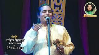 গুরু ও শিষ্য পালা গান পর্ব ২। লতিফ সরকার ও লিপি সরকার বগুরা। guru sisso pala song part 2