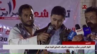 الثوار الجرحى بمأرب يحتفلون بالميلاد السابع لثورة فبراير | تقرير رشاد النواري