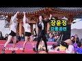 장윤정 - 꽃 / 초혼 / 사랑아 / 짠짜라 (2018년 3월17일) (2160p60 4K)