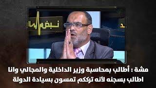 مشة : أطالب بمحاسبة وزير الداخلية والمجالي وانا اطالب بسجنه لأنه ترككم تمسون بسيادة الدولة
