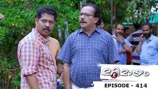 Marimayam |  Episode 414 -  Who is behind the kidnapping? | Mazhavil Manorama