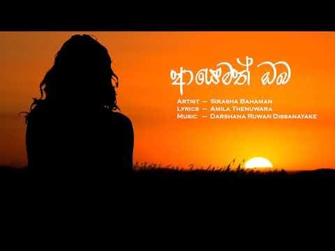 Ayemath Oba (ආයෙමත් ඔබ)   Sirasha Bahaman   Official Lyric Video