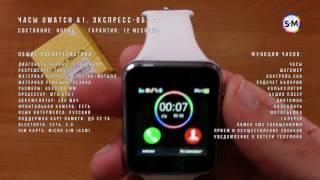 умные часы UWatch Smart Watch A1. Обзор, распаковка, тест