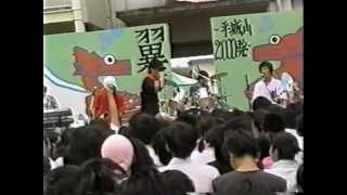 奈良県立 平城高校 文化祭 2000年 DEEPEST RIVER KEMURI high scool.