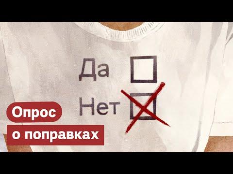 Что россияне реально думают о поправках?