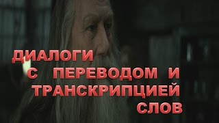 3 - Aberforth - Harry Potter and the Deathly Hallows 2