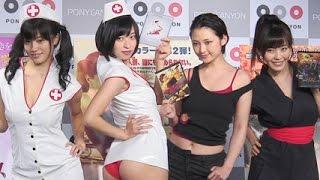 グラビアアイドル高崎聖子・倉持由香・鈴木咲・清水みさとの4人が「ポニーキャニオン グラドル映画宣伝部」 応援団就任 記者発表を行った。