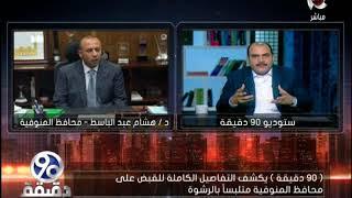 د. محمد الباز : هشام عبد الباسط نجح في خداع الجميع والناس تتعامل معة علي انه عمر بن عبد العزيز