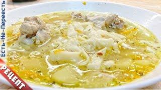 Куринный суп с лапшой, рецепт приготовления вкусного супа. Есть-Не-Переесть